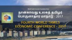 4th World Tamils Economic Conference 2017