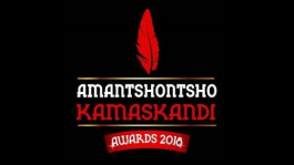 Amantshontsho KaMaskandi Awards Dinner